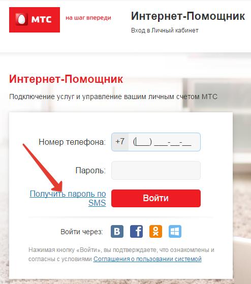 Интернет-Помощник МТС