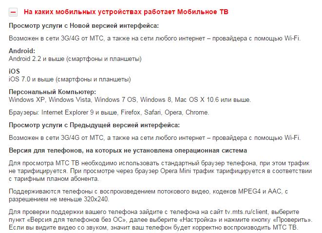 МТС ТВ требования