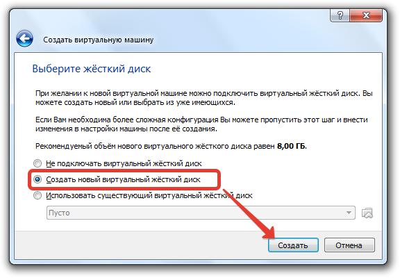 Создать новый виртуальный диск