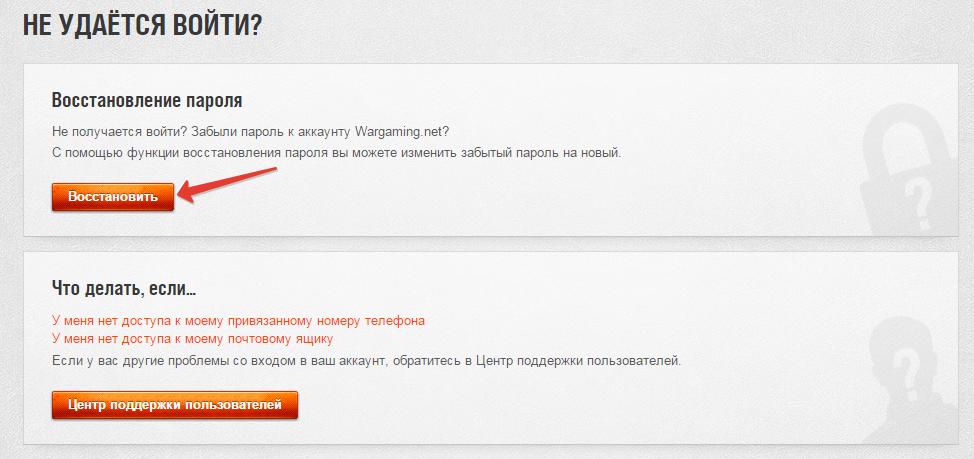 Восстановление пароля Wargaming.net