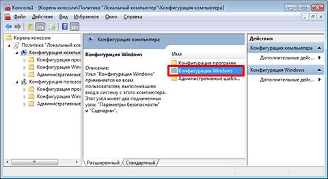 пункт конфигурация Windows