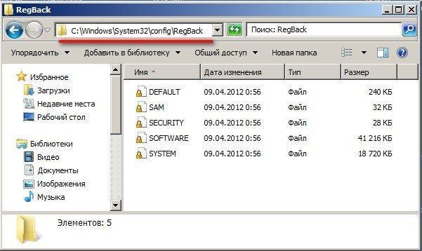 Резервная копия реестра