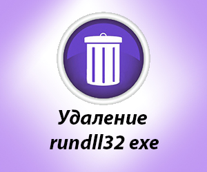 удалить rundll32 exe вирус