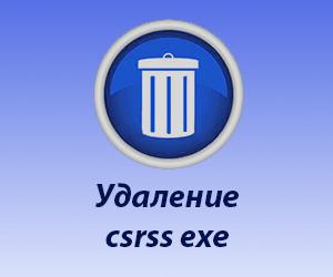 удалить csrss exe