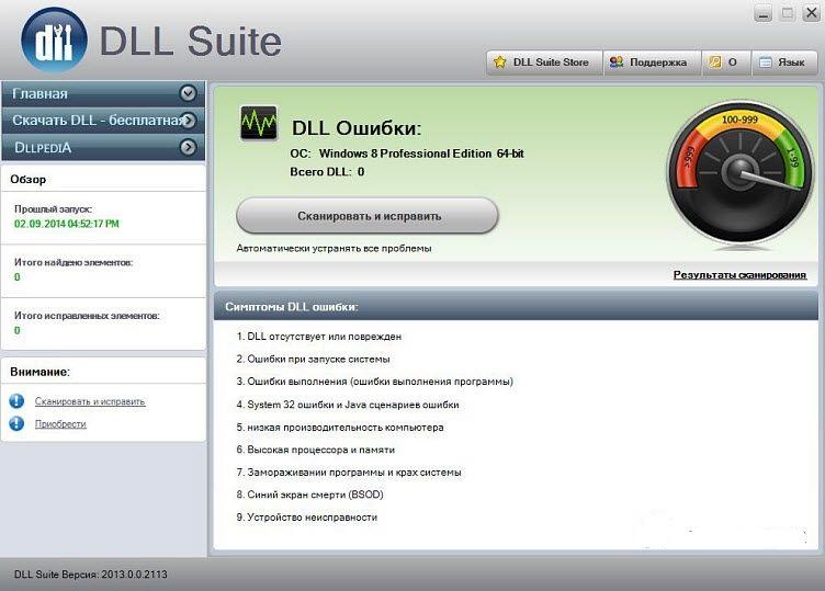 DLL Suite Rus