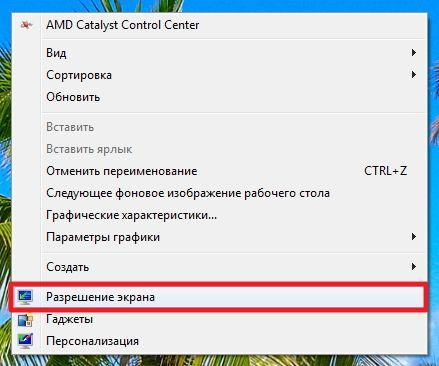 Настроить разрешение экрана