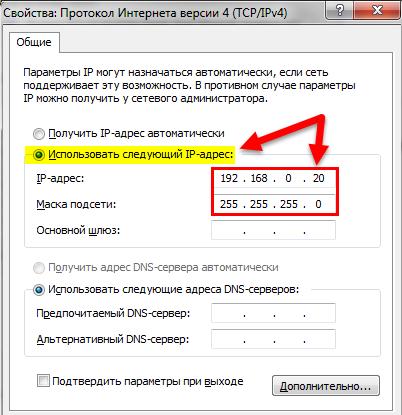 Назначить IP-адрес
