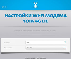 установить пароль на wifi yota