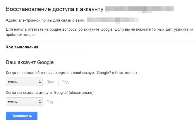Восстановление профиля Gmail
