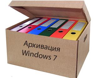 удалить архивацию windows 7