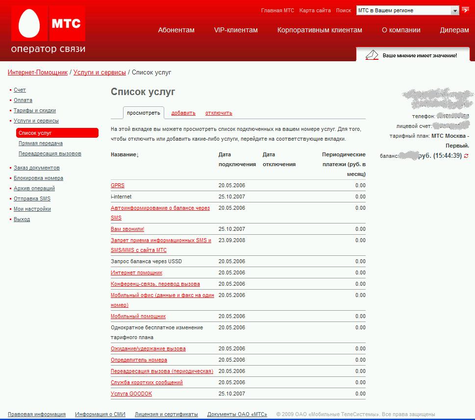 Услуги MTS