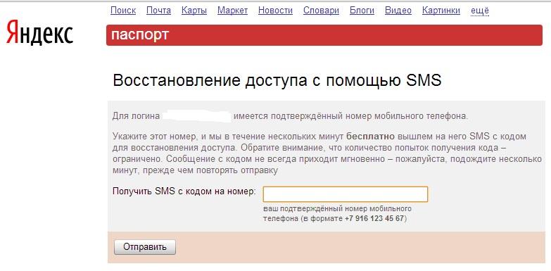 SMS Яндекс