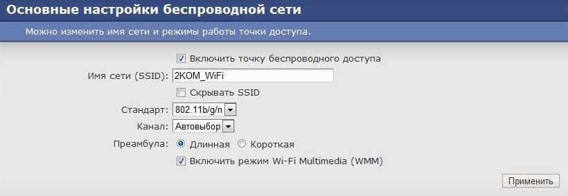 Настройка Wi Fi