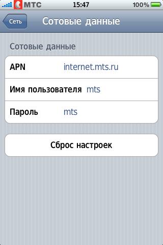 Как-настроить-интернет-на-iPhone