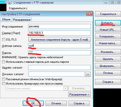 Настройки FTP
