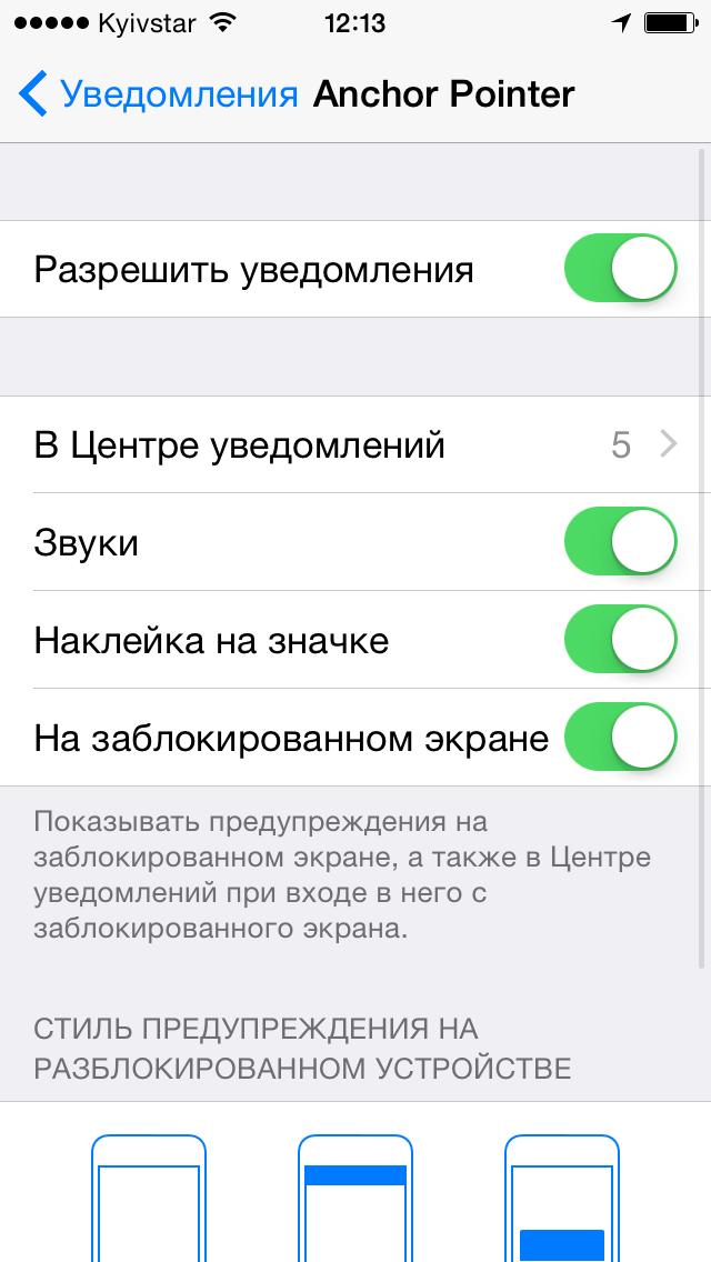 Уведомления в приложении
