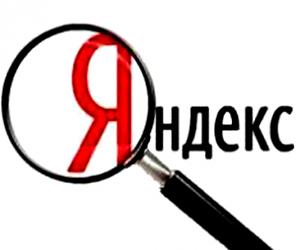 Поменять город в Яндексе
