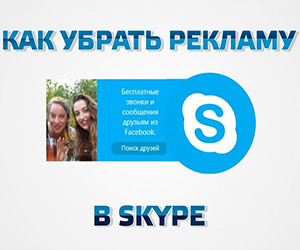 Убрать рекламу в Скайпе