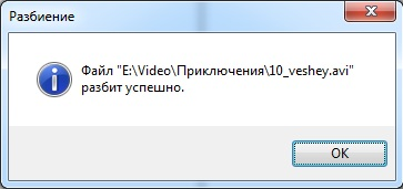 Файл разбит
