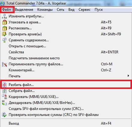 Разбить файл