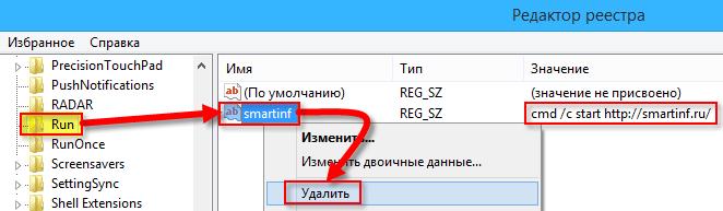 Системный реестр