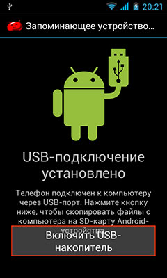 Подключение Андроид