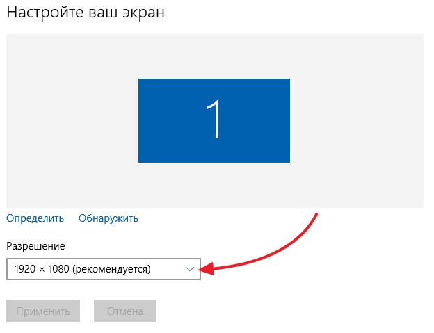 Разрешение Windows 10