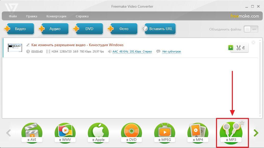 Konvertatsiya-v-MP3