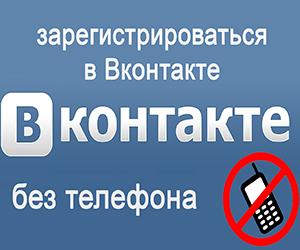 зарегистрироваться ВКонтакте без телефона