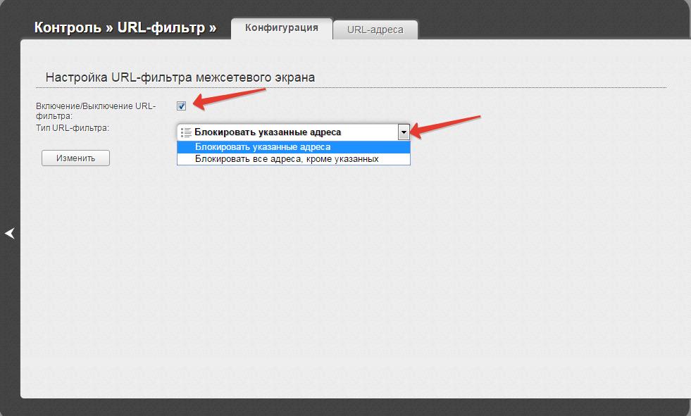 Настройка URL-фильтра