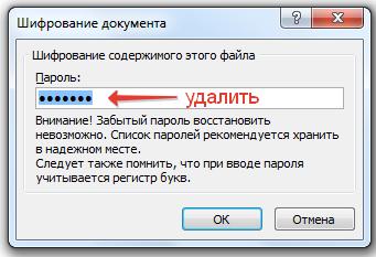 Шифрование документа