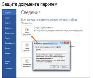 защитить документ Word