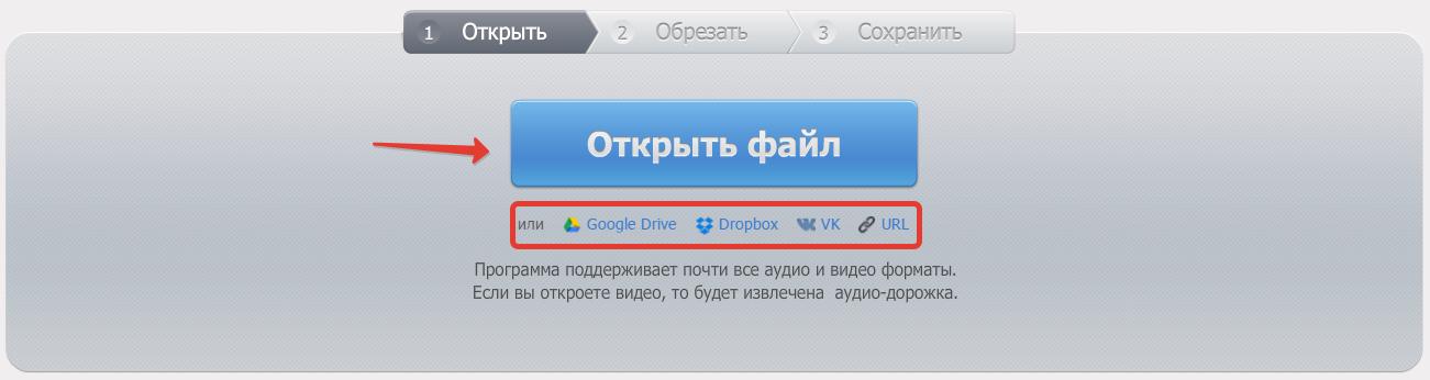 Открыть файл