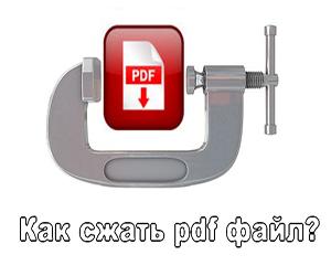 Сжать файл PDF