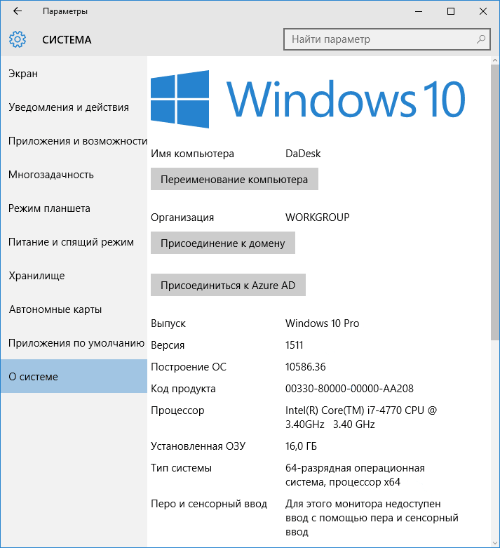 Параметры windows-10