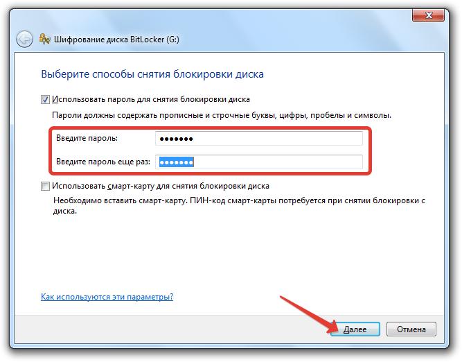 Шифрование диска BitLocker (G )