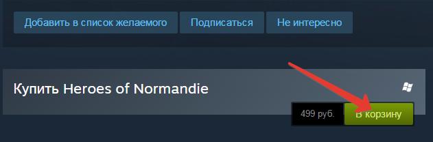 Купить игру