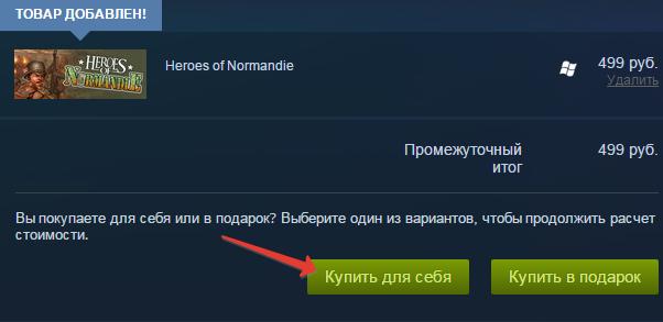 Покупка в Steam