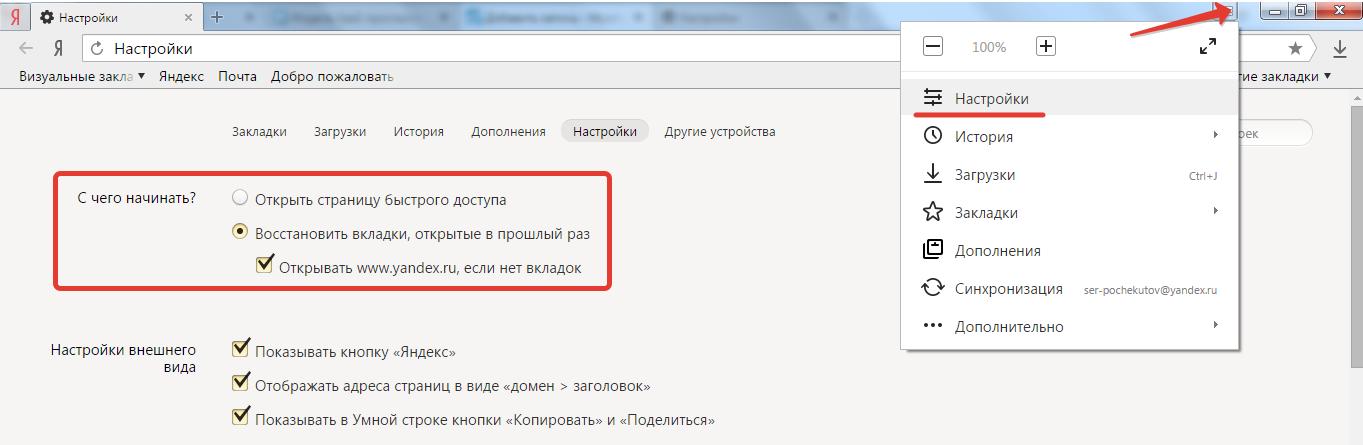 Настройки Yandex