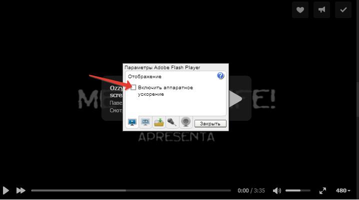 Настройка Adobe