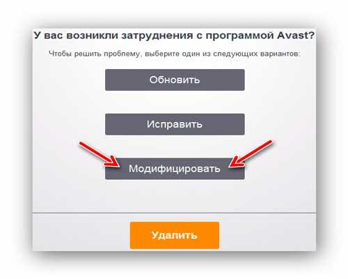 Модификация Avast