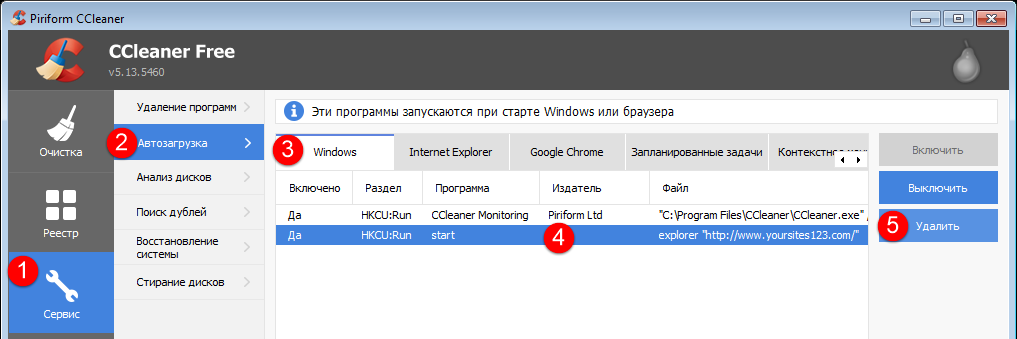 CCleaner автозагрузка