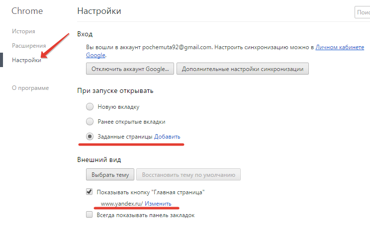 Настройки - Google Chrome