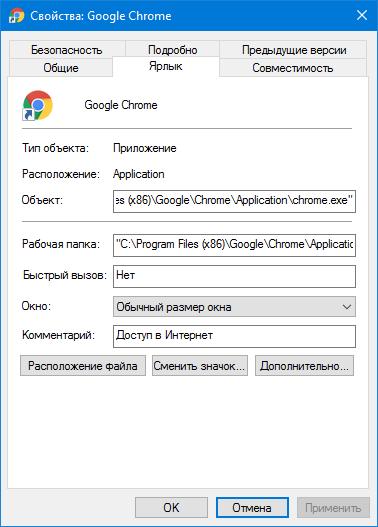 chrome-shortcut-paths