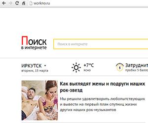 Workno.ru удалить