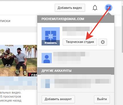 Аккаунт YouTube