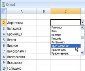 как в Excel сделать выпадающий список
