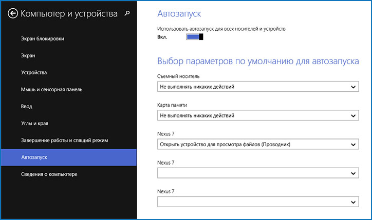 Автозапуск Windows 8.1