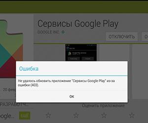 oshibka-403-play-market-1
