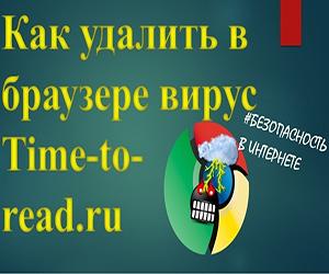Time to read ru как удалить